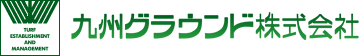 九州グラウンド株式会社
