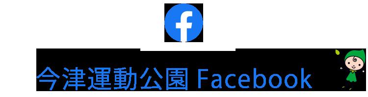 今津運動公園 Facebook